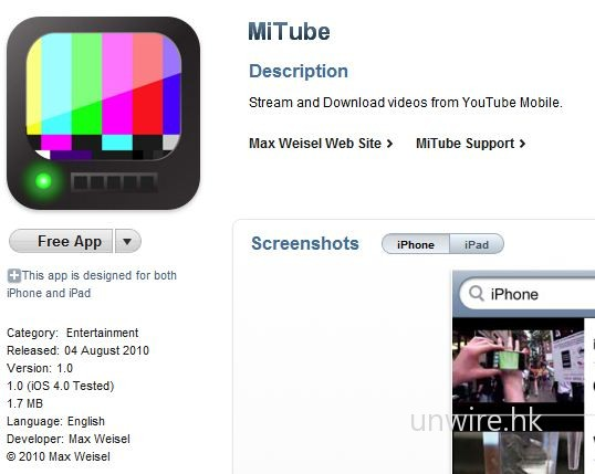 download youtube to iphone 趁早 iphone 下載器 mitube unwire hk 14032