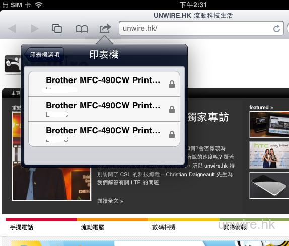 破解! 其他 Printer 也可玩 iOS 4.2.1 AirPrint - UNWIRE.HK