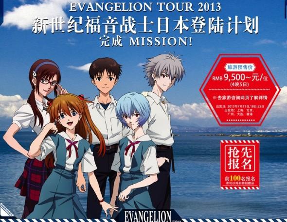 【遊日情報】中日合作推 EVA「第3新東京市」暑假旅行團!