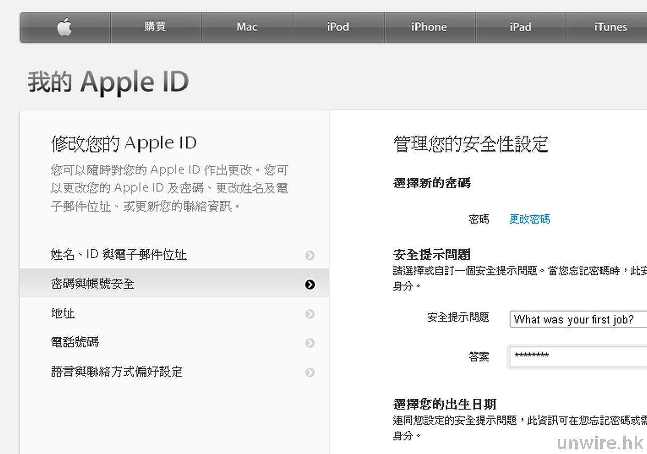 啟用Apple ID雙重保護 減低被黑客盜用信用卡機會