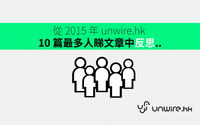 unwire2015most