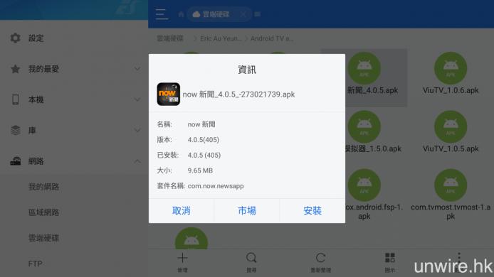 你可以直接在《ES 檔案瀏覽器》下載並安裝這些 APK 檔,為自己的 Android TV 增加各式各樣 Apps。