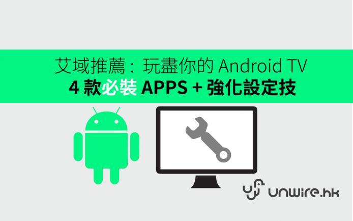 androidtv-skill