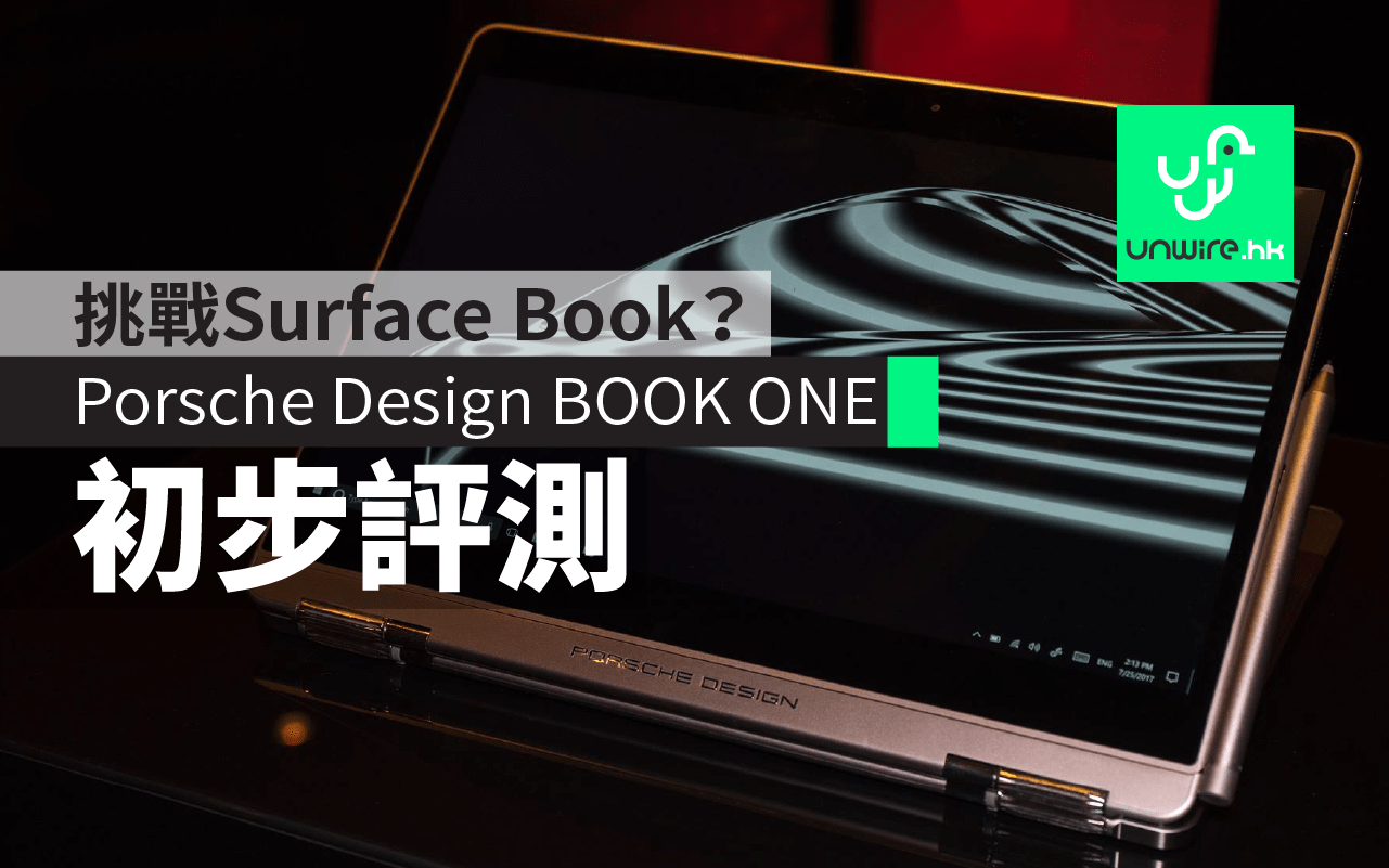 porsche design book one surface book unwire hk. Black Bedroom Furniture Sets. Home Design Ideas